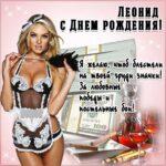 Леонид музыкальная открытка др именины