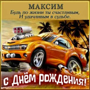 С днем рождения Максим картинки, Максиму открытка с днем рождения, Макс с днем рождения, Максимка с днем рождения анимация, Максим именины картинки, поздравить Максима, для Макса с днем рождения, прикольная картинка, автомобиль, машина