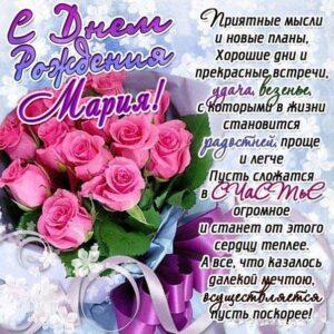 С днем рождения Мария картинки открытка розы