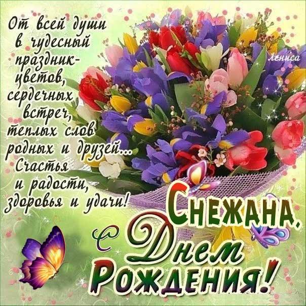 С Днем рождения Снежана картинка-гифы. Букет, цветы, с надписью, стих, с бликами, эффекты, открытка, полевые цветы, с поздравлением, Снежаночке.