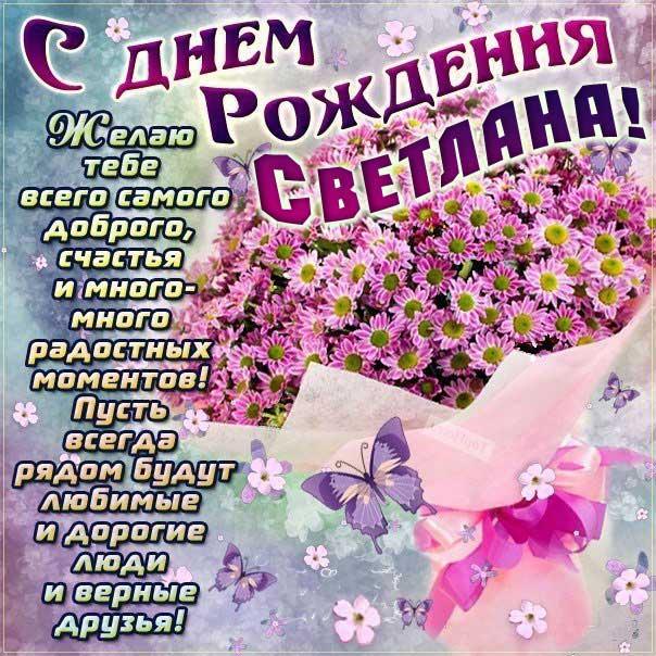 С днем рождения Светлана букет ромашек картинка с надписями