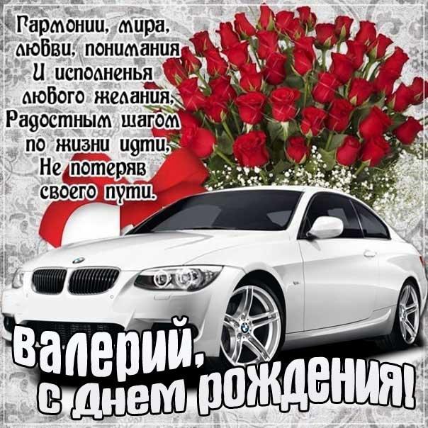 С днем рождения Валерий картинки, Валере открытка с днем рождения, автомобиль, машина, Валера с днем рождения, Валек с днем рождения анимация, Валерий именины картинки, поздравить Валеру, доллары, для Валерия с днем рождения открытки