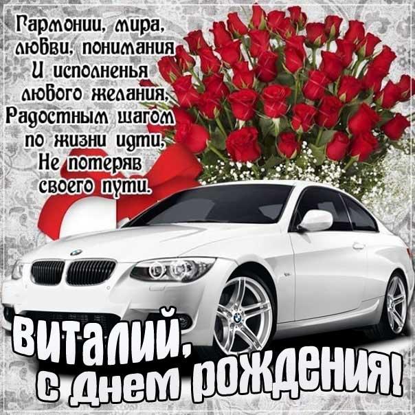 С днем рождения Виталий картинки, Витале открытка с днем рождения, автомобиль, машина, доллары, Виталик с днем рождения, Виталик с днем рождения анимация, Виталий именины картинки, поздравить Витюшу, для Виталика с днем рождения открытки