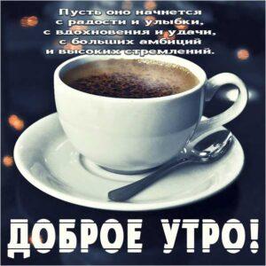 Доброе утро, удачного утра, сказочно красивого утра, сладкого утра, восхитительного утра, бодрого тебе утра