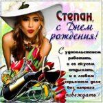 Степану красивые открытки день рождения