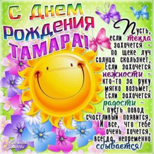 Позитивная картинка с днем рождения Тамара открытка с надписью