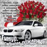 Тимур музыкальная открытка др именины