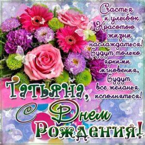 Букет цветов со стихом с днем рождения Татьяна открытка картинка