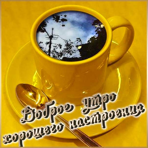 доброе утро, кофе, картинка с надписью, хорошее настроение, утренний позитив, пожелание на утро