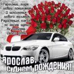 Ярославу лучшие открытки именины