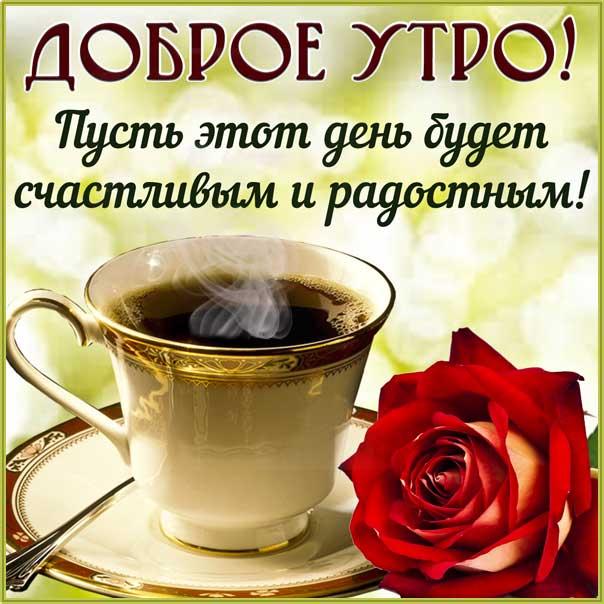 Картинка чудесного утра счастливого дня. Красивая надпись утро, яркого утречка, цветы, стих утро, текст с утром, мерцание, с пробуждением, узоры, слова, бабочки, цветная, открытки.