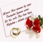 Открытки на день свадьбы