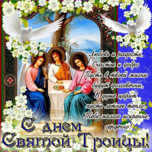 Открытки на Троицу