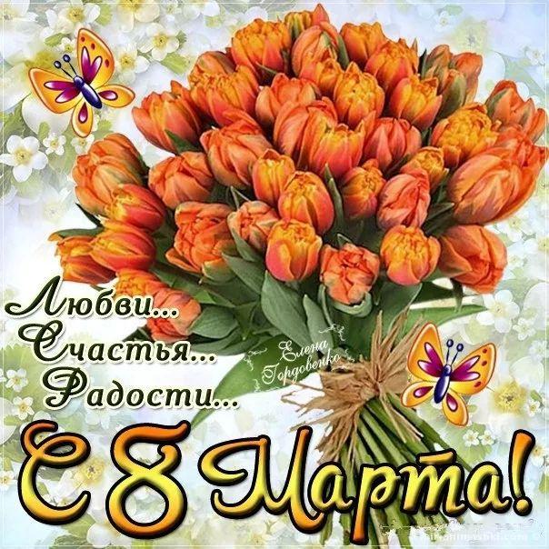 8 Марта картинка открытка букет тюльпанов