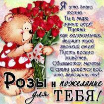 Большие открытки с розами пожелание со стихом в картинках
