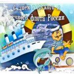 Мигающие день морского и речного флота