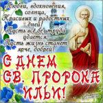 Праздник пророк илья открытки