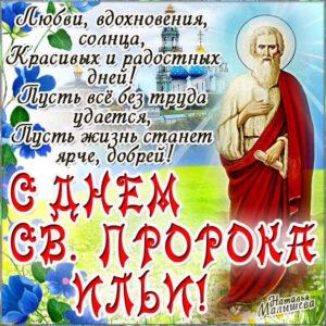 Открытки праздник пророк Илья церковные