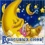 Красивых снов пожелать