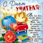 День педагога открытки
