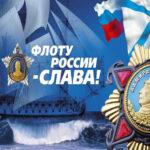 Мерцающая картинка день военно морского флота