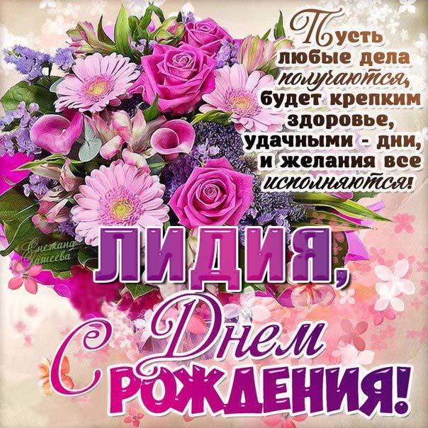 Цветы открытка с днем рождения Лидия
