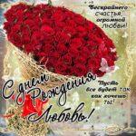 Любовь музыкальная открытка др именины
