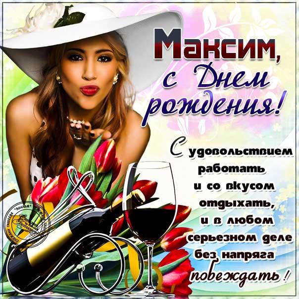 С днем рождения Максим картинки, Максиму открытка с днем рождения, Макс с днем рождения, Максимка с днем рождения анимация, Максим именины картинки, поздравить Максима, для Макса с днем рождения, вино, доллары, красивая девушка
