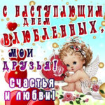 14 февраля открытки день святого Валентина