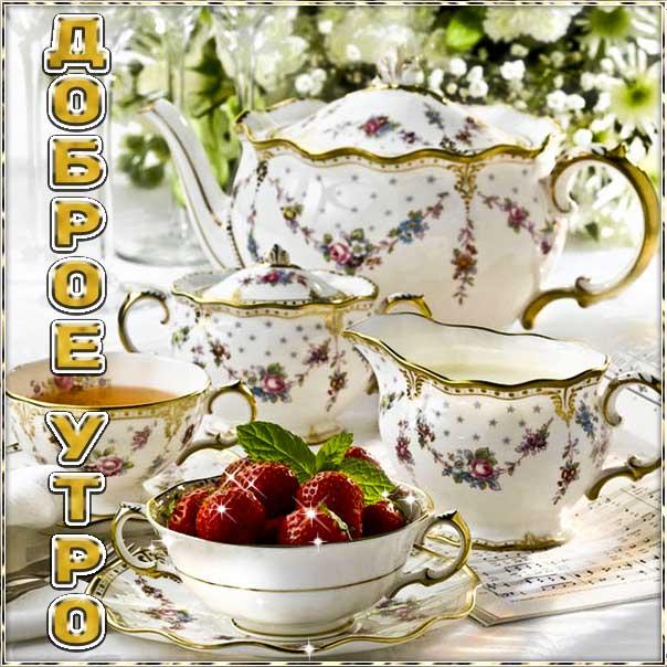 Открытка с добрым утром. Чай утро, чудесного волшебного утра тебе, доброе утро, текст, красивая надпись про утро, со стихом, мигающая, картинки, пожелание, клубника.