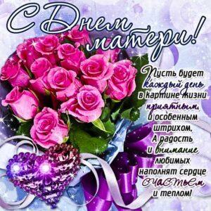 День матери картинка открытка. Розы, букет, со стихом, мерцающая, анимация, эффекты.