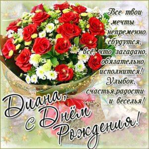 С днем рождения Диана картинки, Диане открытка с днем рождения, Дианке день рождения, Дианочке с днем рождения анимация, Дина именины картинки, поздравить Дианку, для Дианы с днем рождения, букет роз