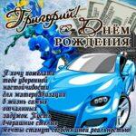 Григорий музыкальная открытка др именины
