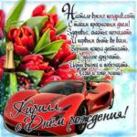 Кирилл поздравить открытки день рождения