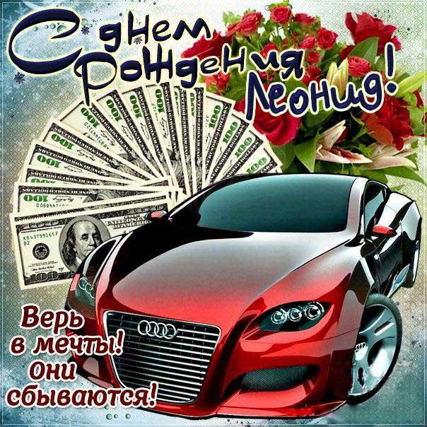 С днем рождения Леонид картинки, Лёне открытка с днем рождения, автомобиль, машина, доллары, Лёня с днем рождения, Лёнчик с днем рождения анимация, Леонид именины картинки, поздравить Лёню, для Леонида с днем рождения открытки