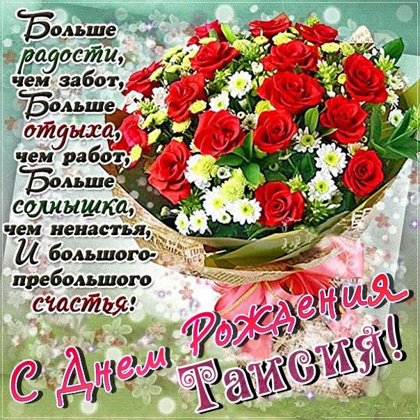 С днем рождения Таисия картинки, Таечке открытка с днем рождения, Тае день рождения, Таечка с днем рождения анимация, Таисье именины картинки, поздравить Таисию, для Таисии с днем рождения, букет роз