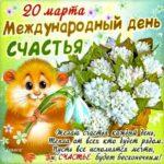 Международный день счастья