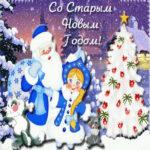 Анимационные открытки Cтарый новый год