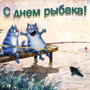 Искренние день Рыбака