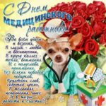 На праздник медработнику прикольная открытка