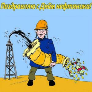 Позитивные открытки день Нефтяника