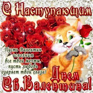 Девушке открытки с днем святого Валентина