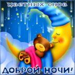 Ночь приятных снов
