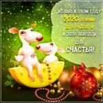 Новый год крысы 2020 картинки