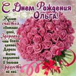 Ольга музыкальная открытка др именины
