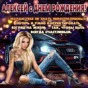 Картинка-открытка с днем рождения Алексей. Девушка, надпись, поздравление