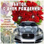 Антон открытки с музыкой день рождения