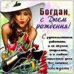 Богдану красивые открытки день рождения