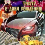 Тимур с днем рождения гиф