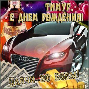 С днем рождения Тимур картинки, Тимуру открытка с днем рождения, Тимочка с днем рождения, Темура с днем рождения анимация, Тимочке именины картинки, поздравить Тимура, для Темира с днем рождения gif